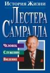 История жизни Лестера Самралла