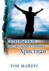 Привычки высокоэффективных христиан
