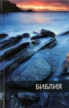 "БИБЛИЯ (048, код 34.01, илл., ""камни"")"