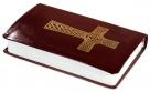 """БИБЛИЯ (048, код 36.1, бордо, """"кельтский крест"""")"""