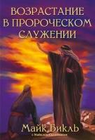 Возрастание в пророческом служении