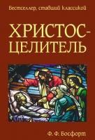 Христос-Целитель