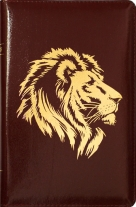 "БИБЛИЯ (048 zti, код 2.2, бордо, ""золотой лев"")"