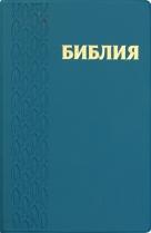 """БИБЛИЯ (048, код 37.1, цвет морской волны, """"рыбки"""")"""