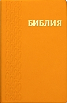 "БИБЛИЯ (048, код 37.2, желтая, ""рыбки"")"