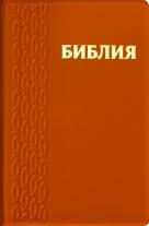 """БИБЛИЯ (048, код 37.3, оранжевая, """"рыбки"""")"""