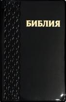 """БИБЛИЯ (048, код 37.4, черная лаковая, """"рыбки"""")"""