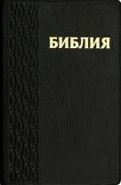 """БИБЛИЯ (048, код 38.1, черная под кожу, """"рыбки"""")"""
