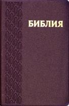 """БИБЛИЯ (048, код 38.5, фиолетовая №2, """"рыбки"""")"""