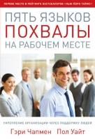 Пять языков похвалы на рабочем месте