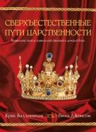 Сверхъестественные пути царственности