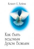 Как быть ведомым Духом Божьим