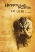 Непрестанная молитва