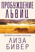 Пробуждение львиц