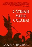 Слушай меня, сатана!